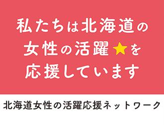 北海道女性の活躍応援ネットワーク