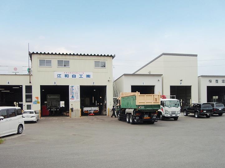 江和自工株式会社